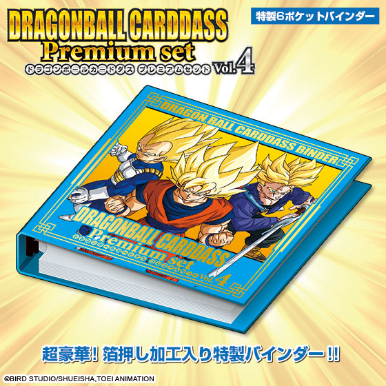 DRAGONBALL CARDDASS PREMIUM SET VOL. 4