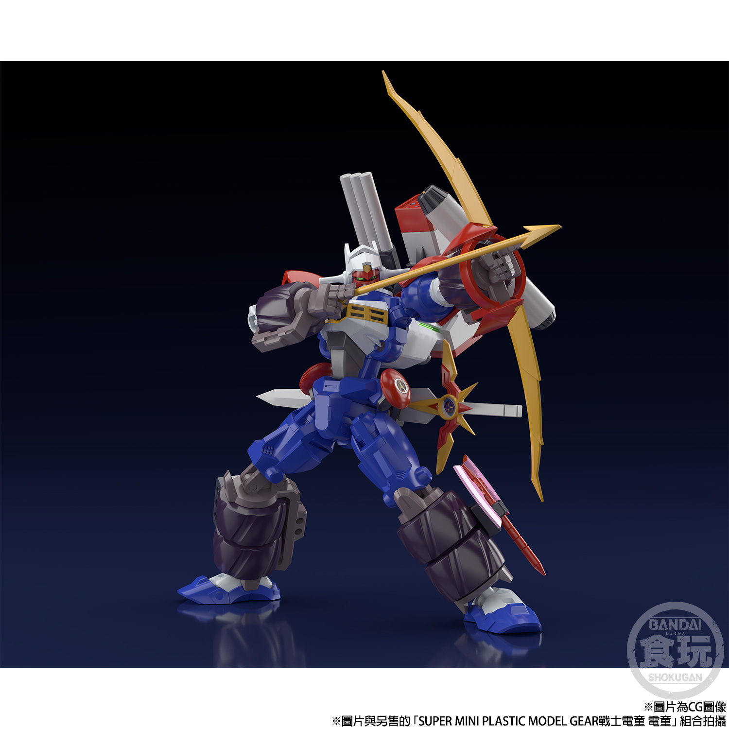 SUPER MINI PLASTIC MODEL GEAR FIGHTER DENDOH FULL ARMOR DENDOH OPTION PARTS & GATLING BOAR & DRAGON FLARE SET W/O GUM