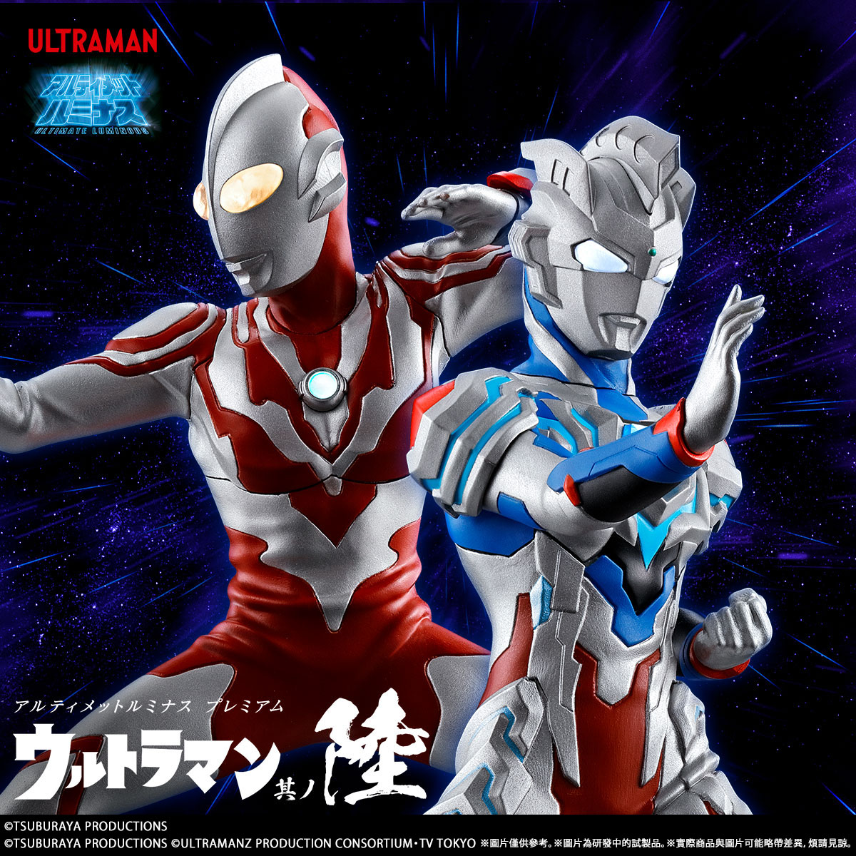 ULTIMATE LUMINOUS PREMIUM ULTRAMAN 6