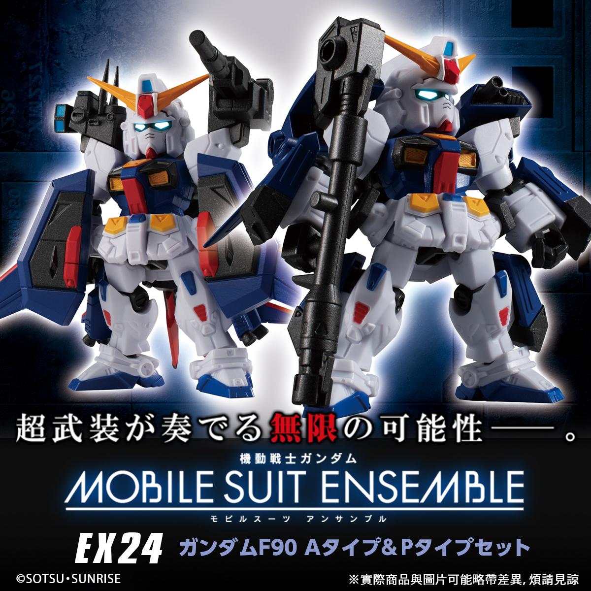 MOBILE SUIT ENSEMBLE EX24 GUNDAM F90 ( A-TYPE & P-TYPE SET)