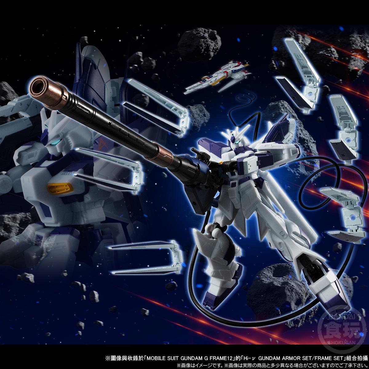 MOBILE SUIT GUNDAM G-FRAME Hi- ν GUNDAM OPTION PARTS SET W/O GUM