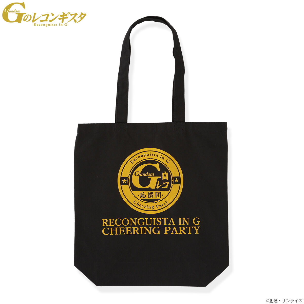 Gundam Reconguista in G Cheering Party Tote Bag—Gundam Reconguista in G