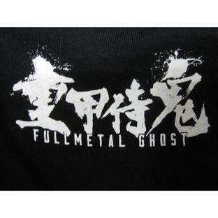 B/3 FULLMETAL GHOST T-SHIRT [PREMIUM BANDAI Taiwan新商品展示會限定販賣]