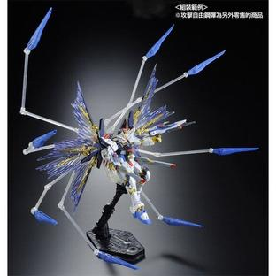 RG 1/144 EXPANSION EFFECT UNIT WING OF THE SKIES for STRIKE FREEDOM GUNDAM [2015年7月發送]