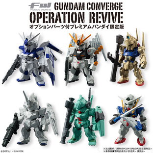 【台灣開幕宣傳會】FW GUNDAM CONVERGE OPERATION REVIVE [PREMIUM BANDAI LIMITED VERSION]