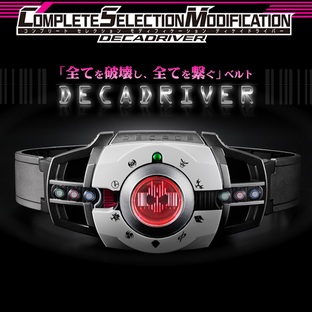 COMPLETE SELECTION MODIFICATION DECADRIVER [2015年 3月發送]