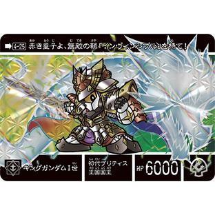 新約SD鋼彈外傳 救世騎士伝承Saddarc Knight Saga 【新王光誕編】