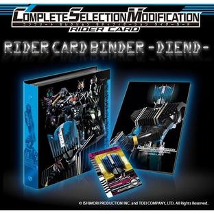 COMPLETE SELECTION MODIFICATION RIDER CARD BINDER - DIEND -