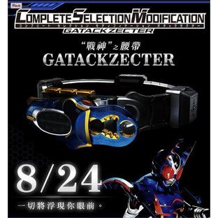 COMPLETE SELECTION MODIFICATION GATACKZECTER