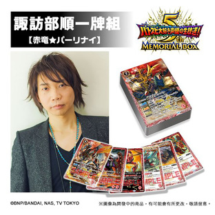 「最喜歡Battle Spirits的聲優現場直播!」節目 5th MEMORIAL BOX