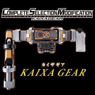 COMPLETE SELECTION MODIFICATION KAIXAGEAR [Free Shipping]