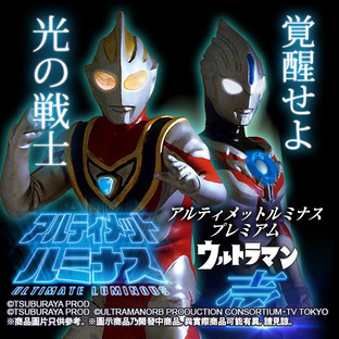 ULTIMATE LUMINOUS PREMIUM ULTRAMAN 1