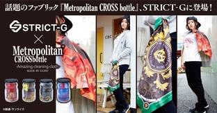 METROPORITAN CROSS BOTTLE GUNDAM scarf