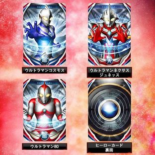 ULTRA FUSION CARD COMPLETE SET EX