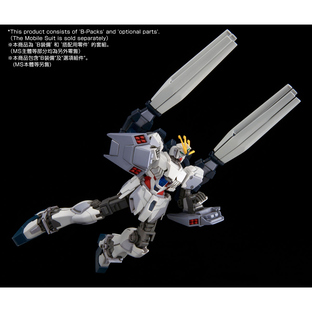HG 1/144 B-PACKS EXPANSION SET for NARRATIVE GUNDAM