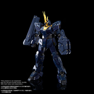 RG 1/144 EXPANSION UNIT ARMED ARMOR VN/BS