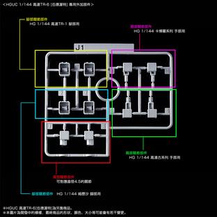 HG 1/144 GUNDAM TR-1 [ADVANCED HAZEL] & EXPANSION PARTS SET for GUNDAM TR-6 [2020年1月發送]