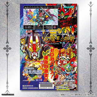 CARDDASS 30TH ANNIVERSARY SD GUNDAM GAIDEN ALL PRISM MINI DISPLAY SHEET COLLECTION