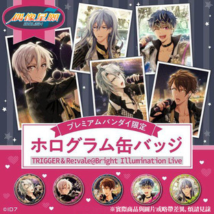 IDOLiSH7 CAPSULE CAN BADGE TRIGGER&Re:vale@Bright Illumination Live