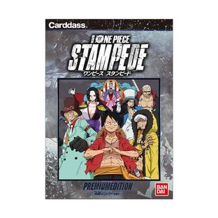 ONE PIECE CARDDASS PREMIUM EDITION STAMPEDE [2020年4月發送]