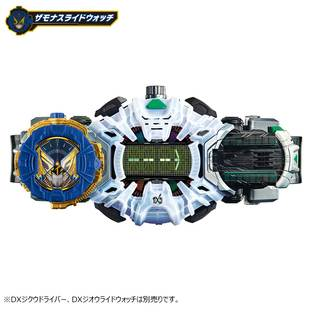 DX BARLCKXS & ZONJIS & ZAMONAS RIDEWATCH SET