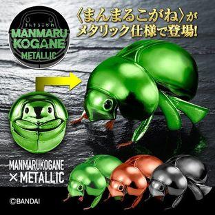 METALLIC MANMARU KOGANE 3PCS SET