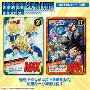 CARDDASS DRAGONBALL SUPER BATTLE BINDER SET