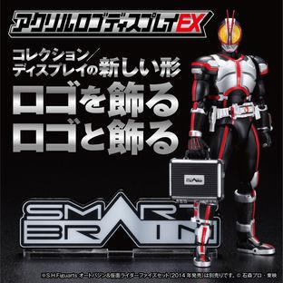 ACRYLIC LOGO DISPLAY EX 假面騎士555 SmartBrain