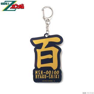 機動戰士Z鋼彈 百式 日式花紋 吊飾