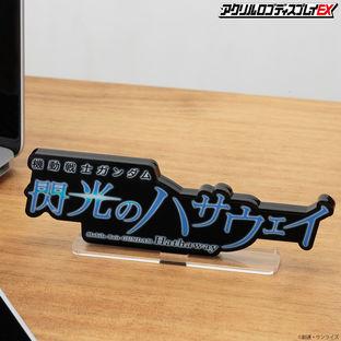 Mega Size of Acrylic Logo Display EX Mobile Suit Gundam Hathaway in Black Background