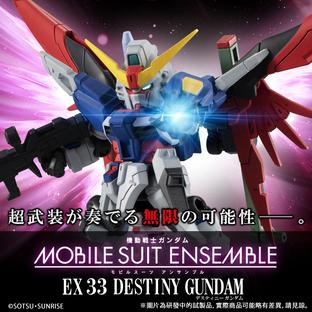 MOBILE SUIT ENSEMBLE EX33 DESTINY GUNDAM