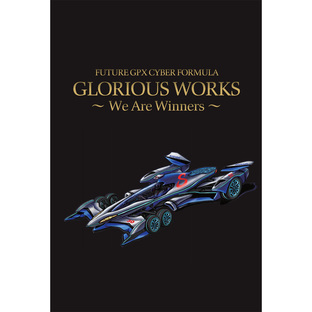 FUTURE GPX CYBER FORMULA GLORIOUS WORKS ~ We Are Winners~