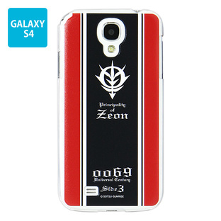 Cover for GALAXY S4 Gundam Zion
