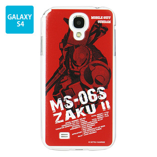 Cover for GALAXY S4 Gundam Char ZAKU