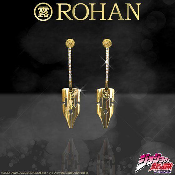 Rohan Kishibe's G-pen Earrings—JoJo's Bizarre Adventure: Diamond is Unbreakable!