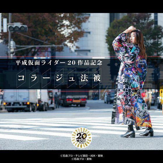 Heisei Kamen Rider 20th Anniversary Traditional Japanese Straight-Sleeved Coat.
