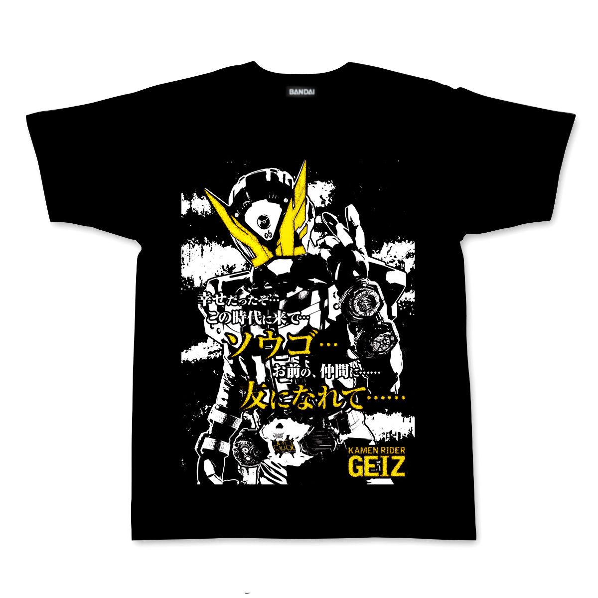 Kamen Rider Zi-O Climax Scene T-shirt - Kamen Rider Geiz ver.