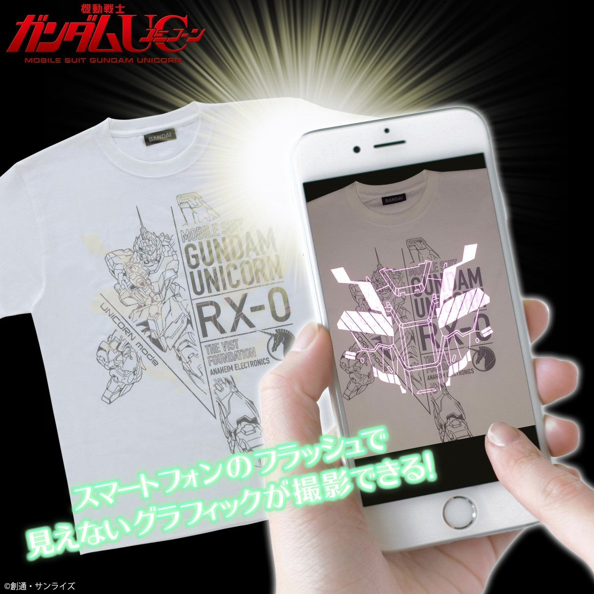Mobile Suit Gundam Unicorn Secret Image T-shirt