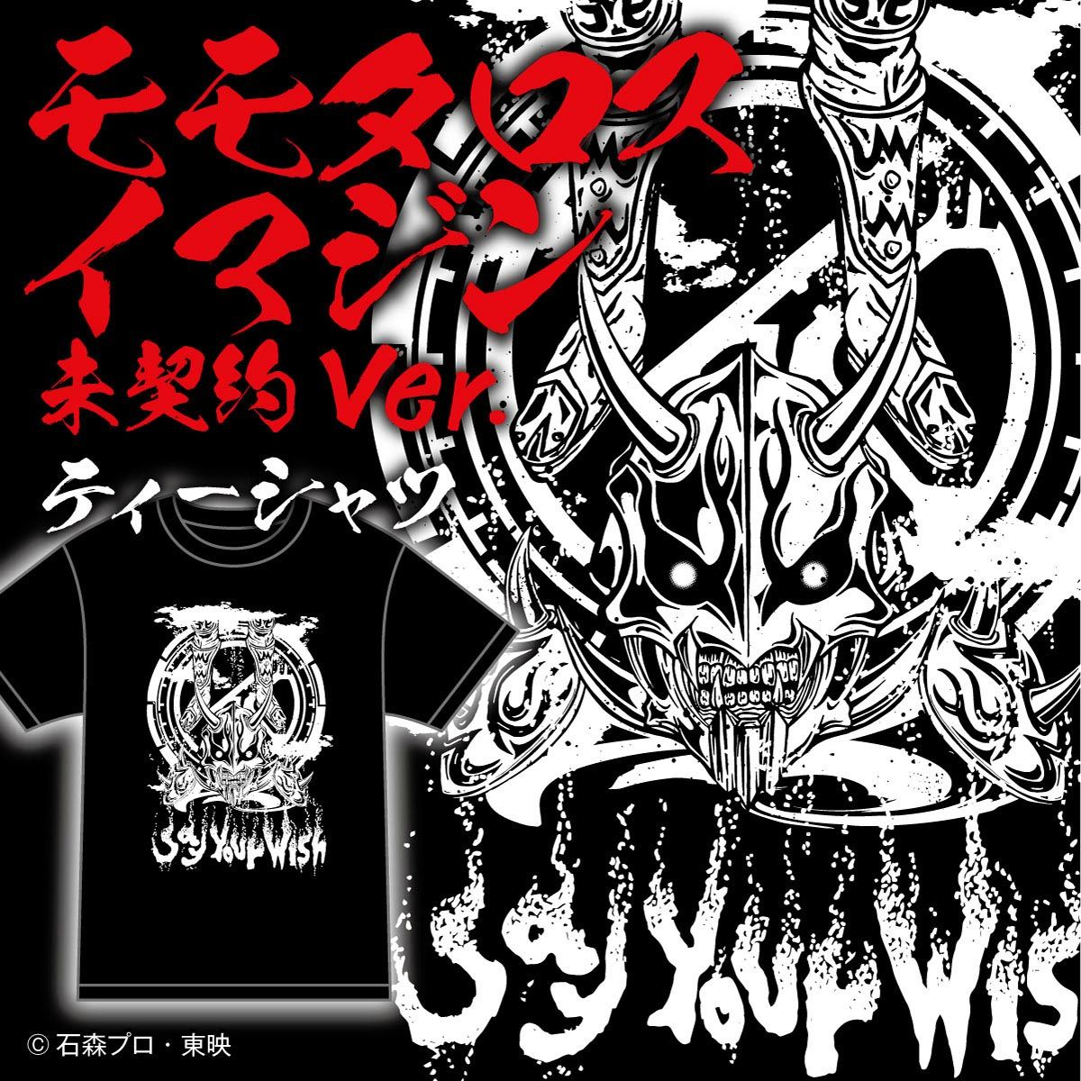 Momotaros Imagin Pre-Contract Version feat. STUDIO696 T-shirt