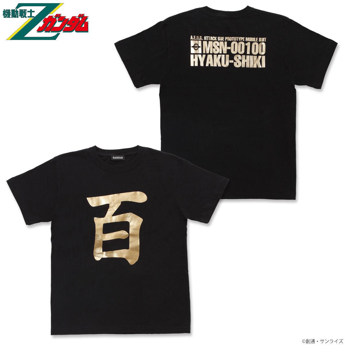 Mobile Suit Zeta Gundam MSN-00100 T-shirt