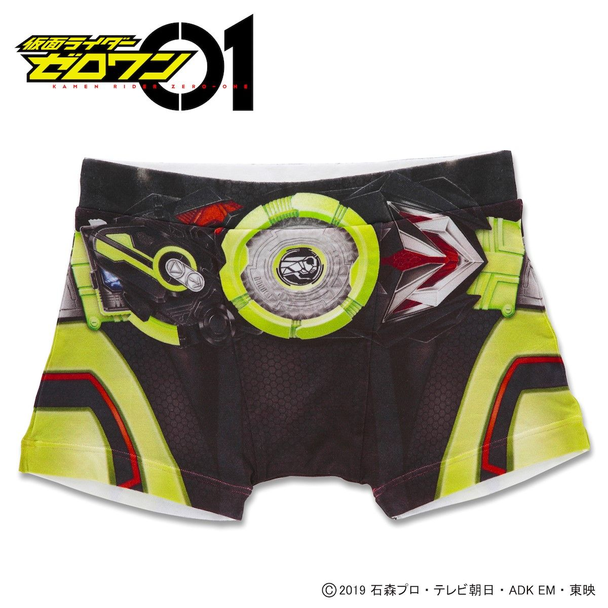 Kamen Rider Themed Boxer