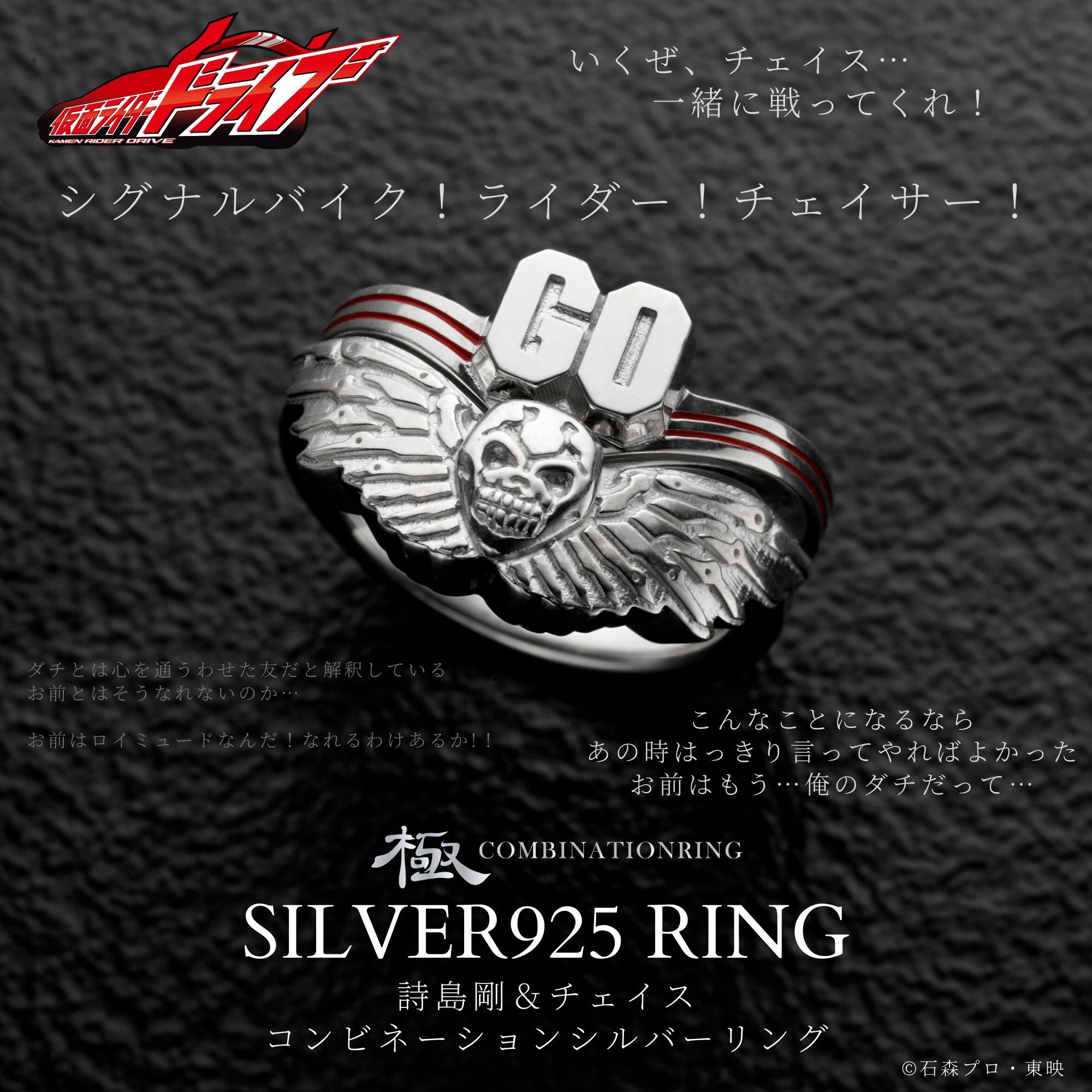 Go Shijima and Chase Combined Ring—Kamen Rider Drive
