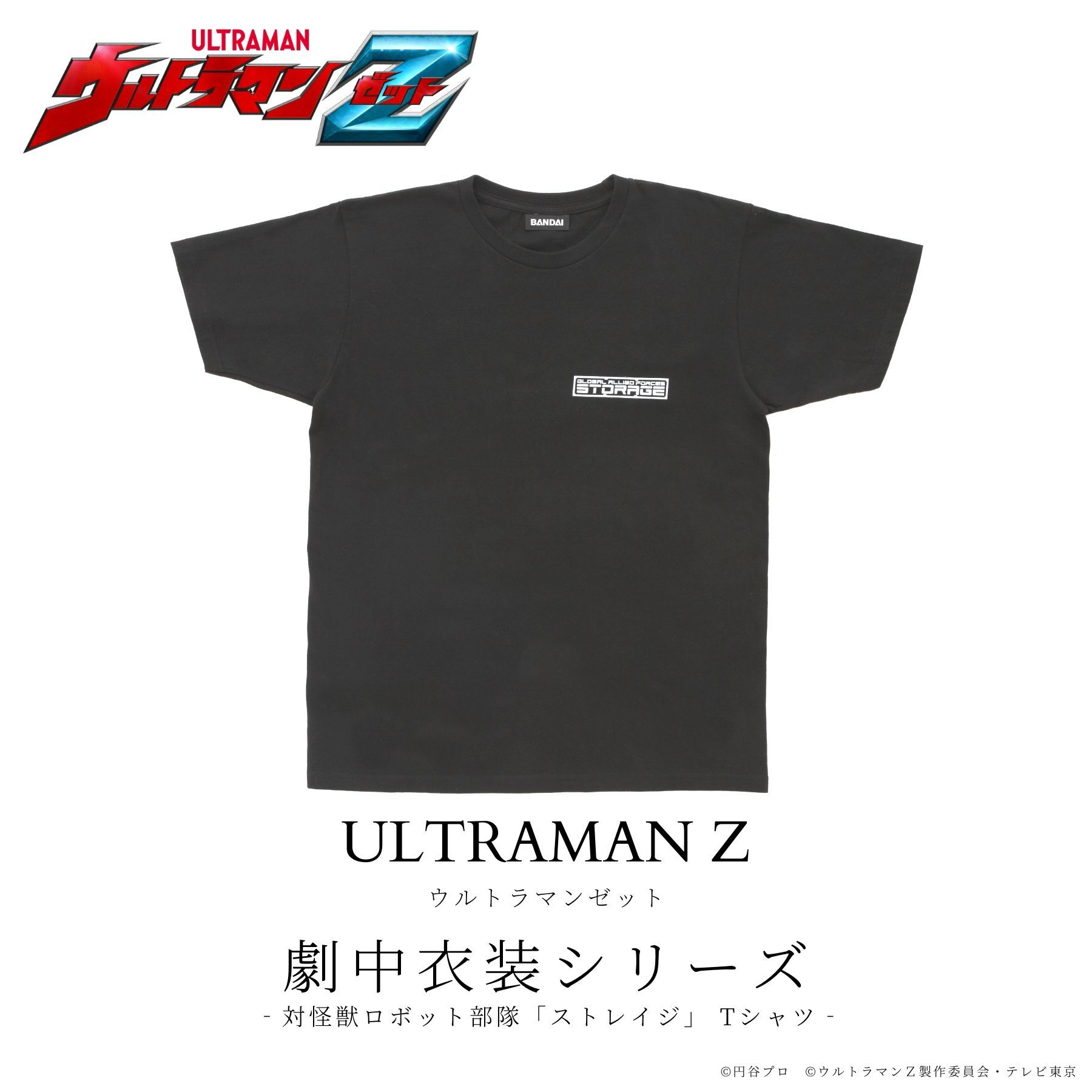 STORAGE T-shirt—Ultraman Z