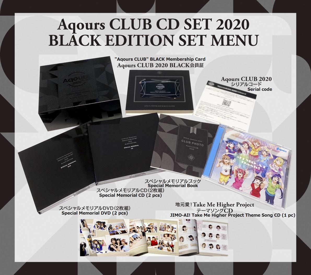 Love Live! Sunshine!! Aqours CLUB CD SET 2020 BLACK EDITION [LIMITED] [Mar 2021 Delivery]