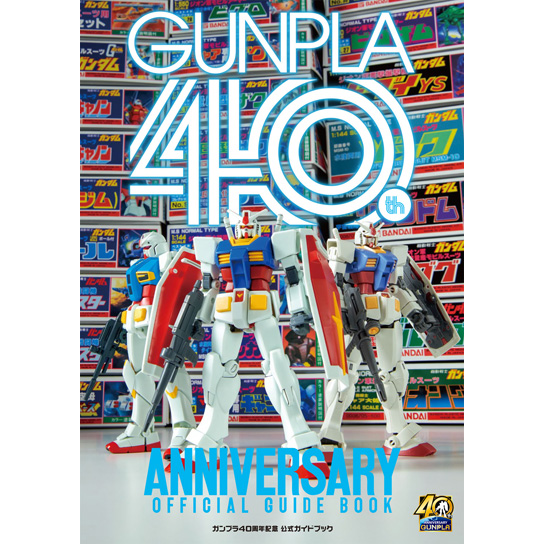 GUNPLA 40th Anniversary Official Guide Book [June 2021 Delivery]