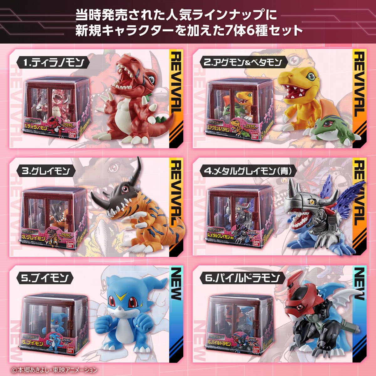 THE DIGIMON  NEW COLLECTION Vol.1