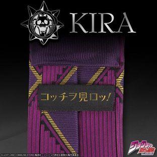 Yoshikage Kira's Tie—JoJo's Bizarre Adventure