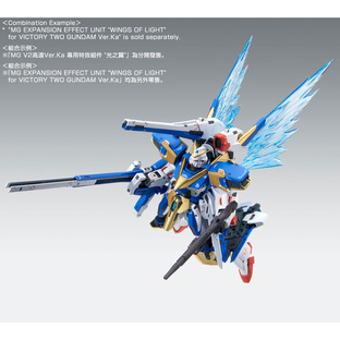 MG 1/100 VICTORY TWO ASSAULT BUSTER GUNDAM Ver.Ka [Sep 2020 Delivery]