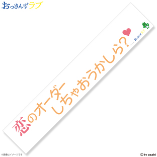 Ossan's Love Towel with words