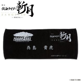 "Stage show ""KAMEN RIDER ZANGETSU"" -Gaim Gaiden-  Takatora Kureshima name card style facial towel."